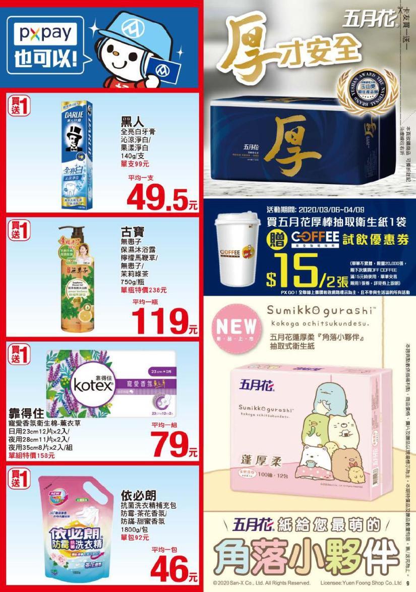pxmart20200409_000009.jpg