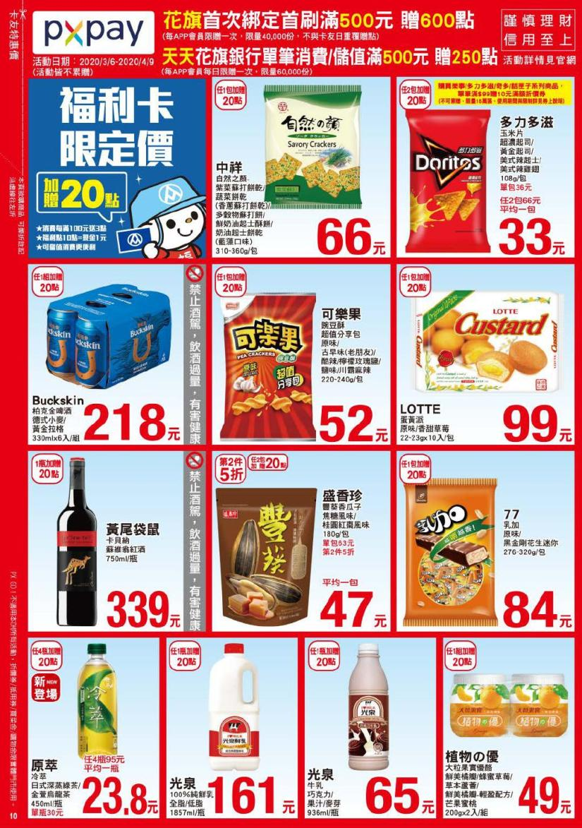 pxmart20200409_000010.jpg