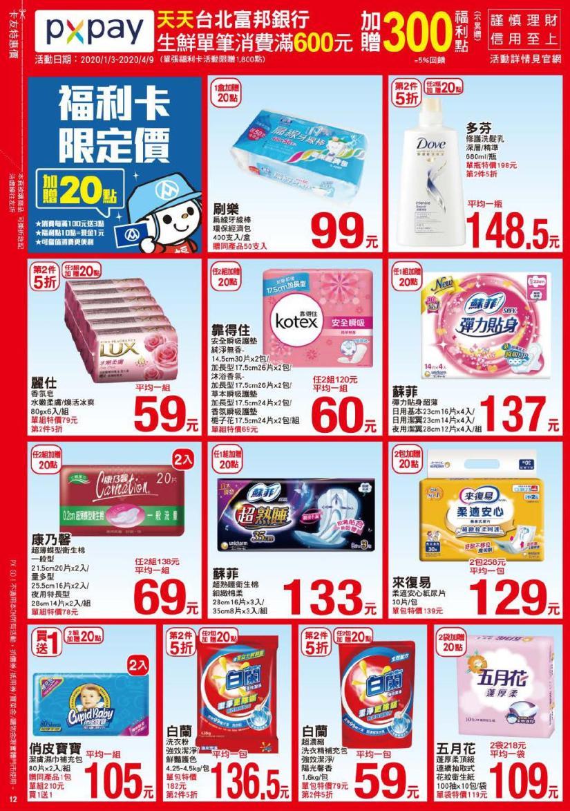 pxmart20200409_000012.jpg