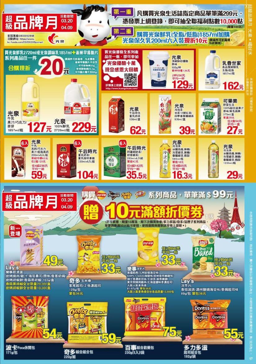 pxmart20200409_000017.jpg