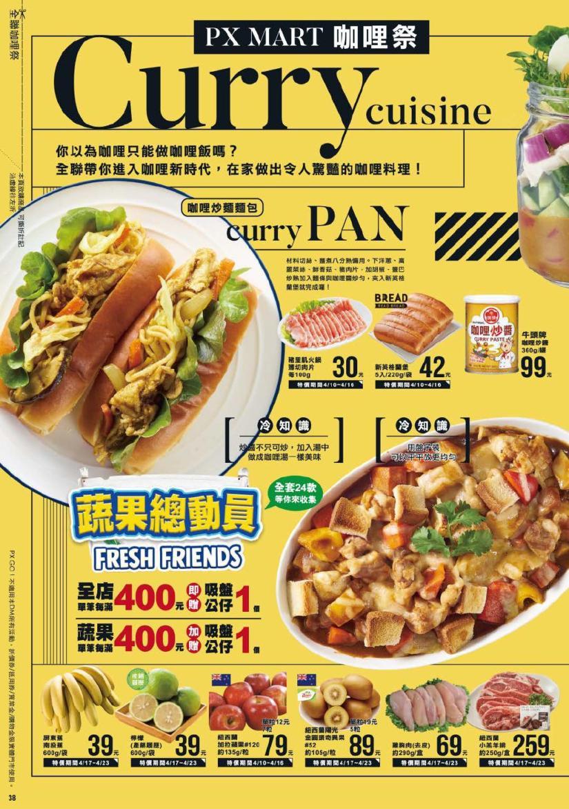 pxmart20200423_000038.jpg