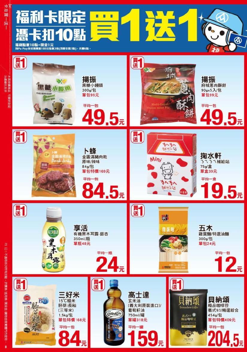 pxmart20200521_000008.jpg