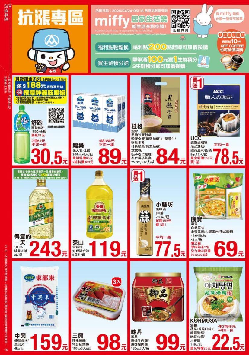 pxmart20200521_000014.jpg