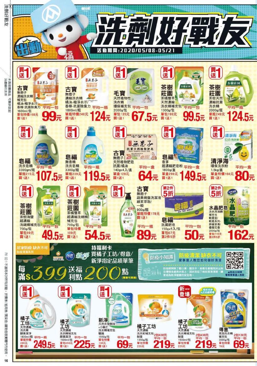 pxmart20200521_000016.jpg