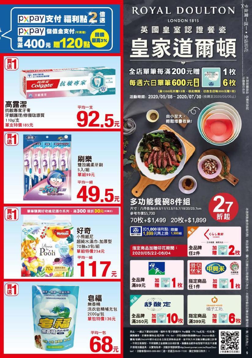 pxmart20200604_000009.jpg