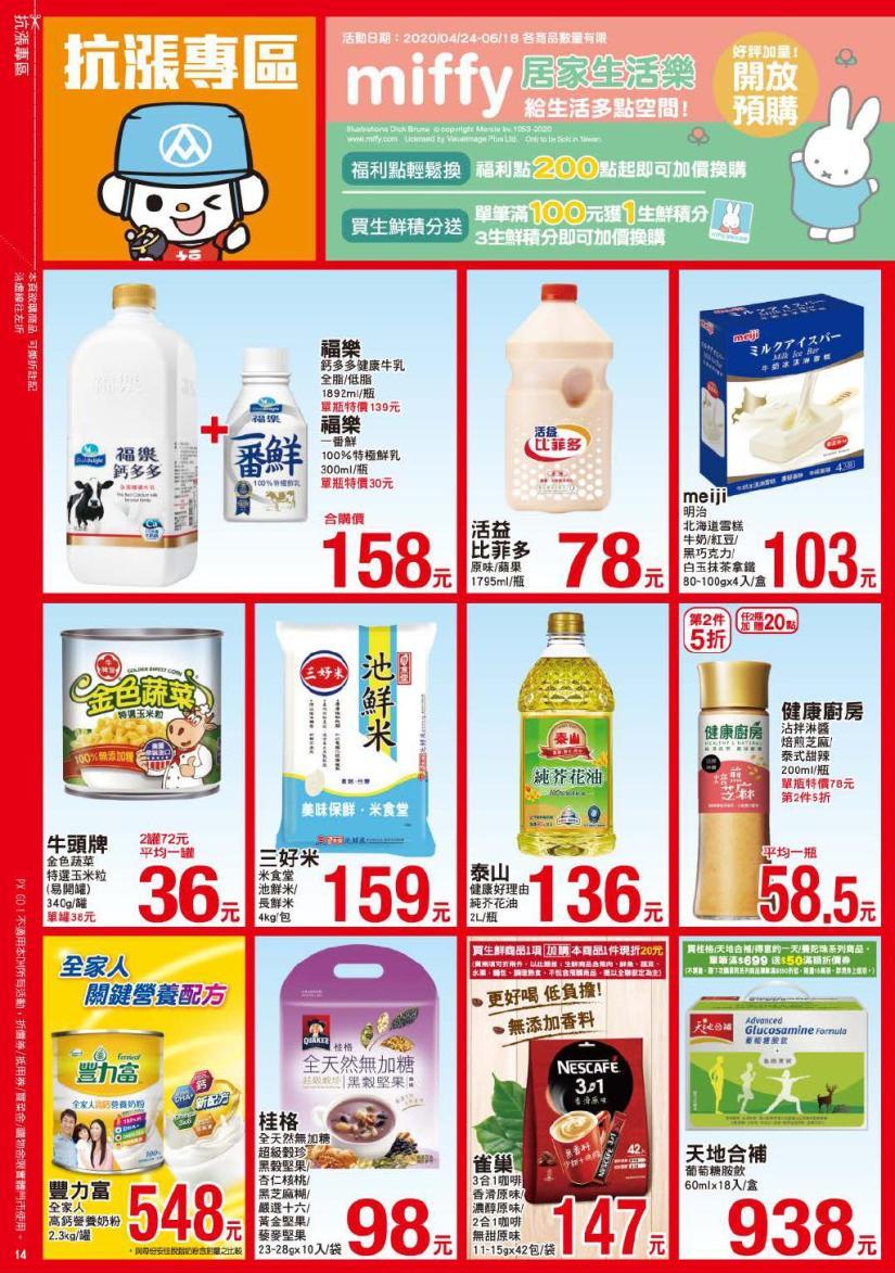 pxmart20200604_000014.jpg