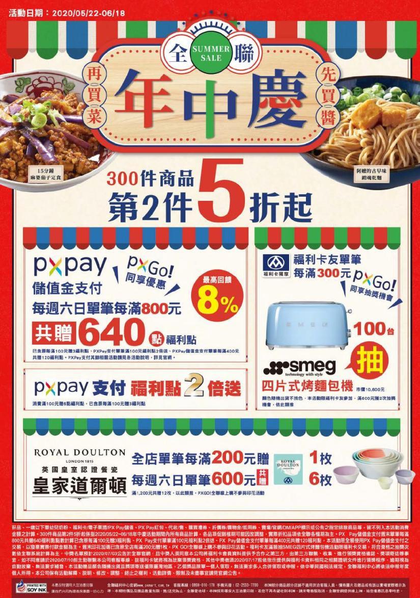 pxmart20200604_000040.jpg