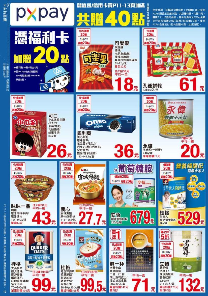 pxmart20200618_000012.jpg