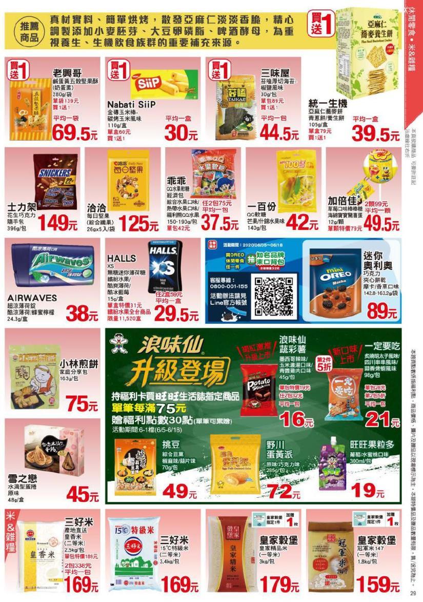 pxmart20200618_000029.jpg