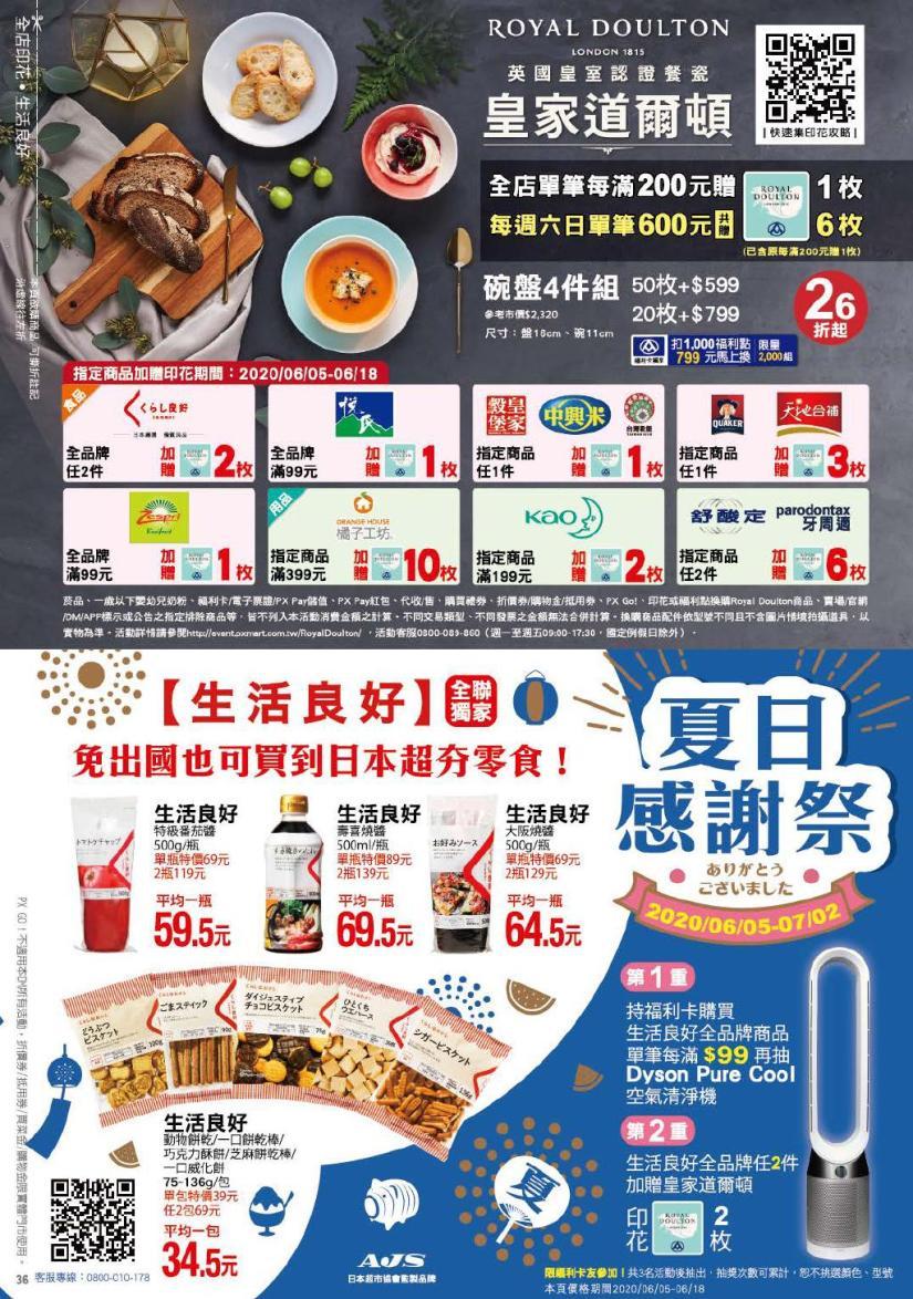 pxmart20200618_000036.jpg