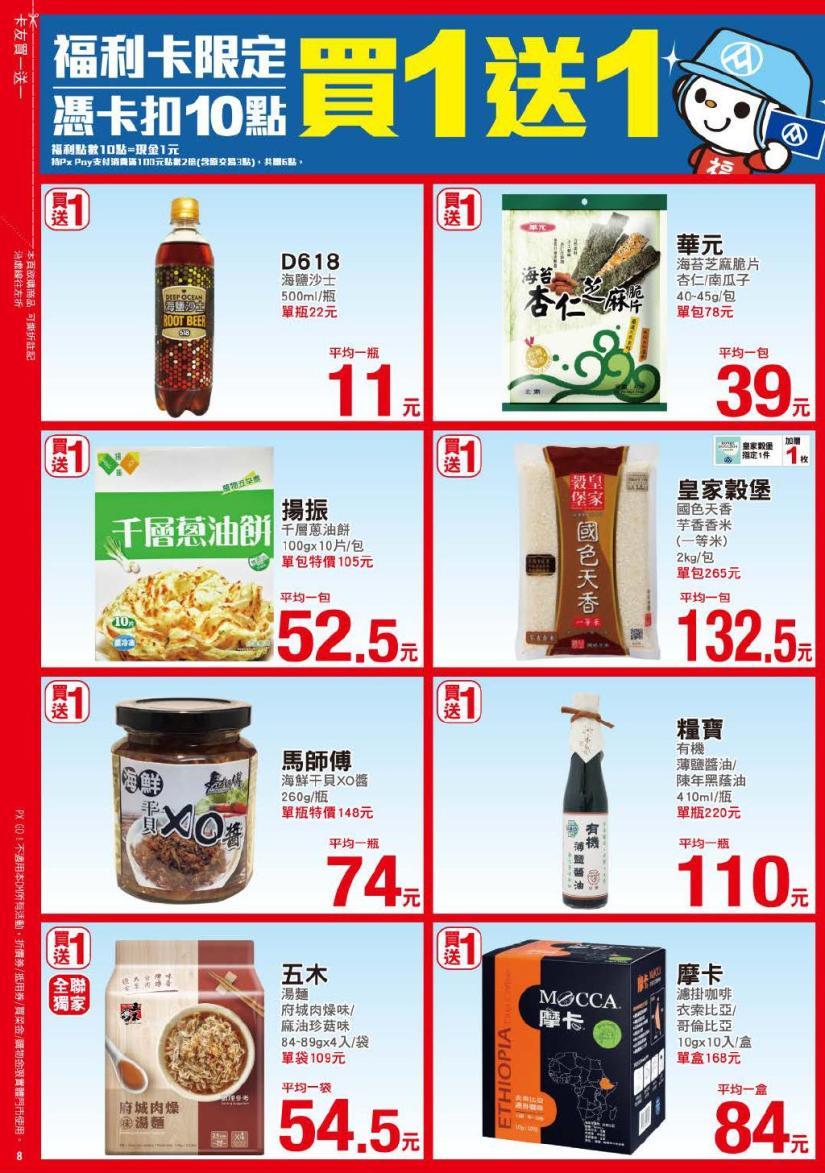pxmart20200702_000008.jpg