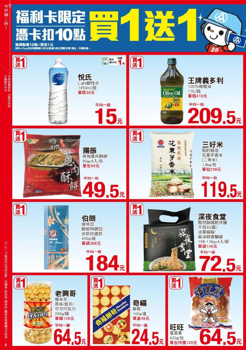 pxmart20200716_000008.jpg