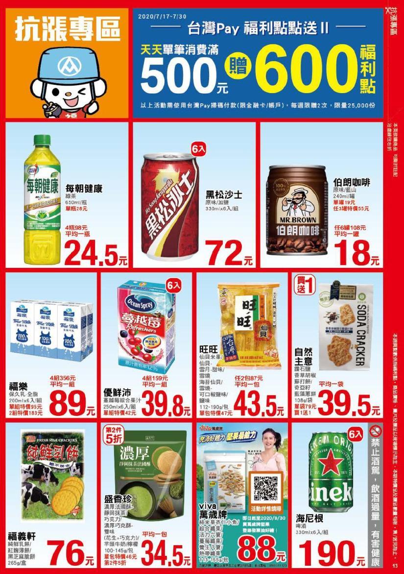 pxmart20200730_000013.jpg