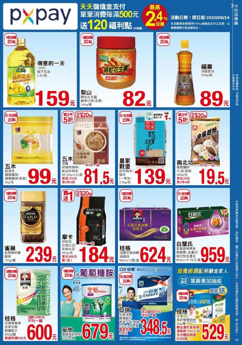 pxmart20200813_000011.jpg