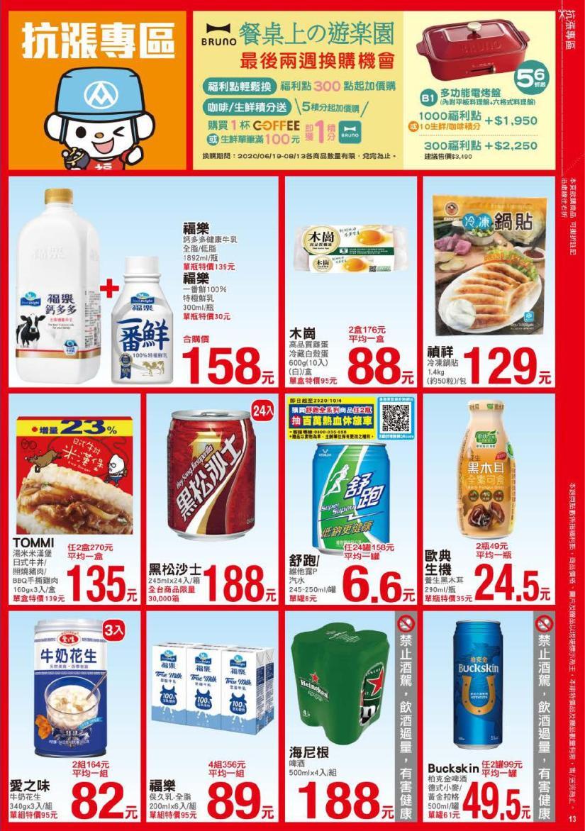 pxmart20200813_000013.jpg