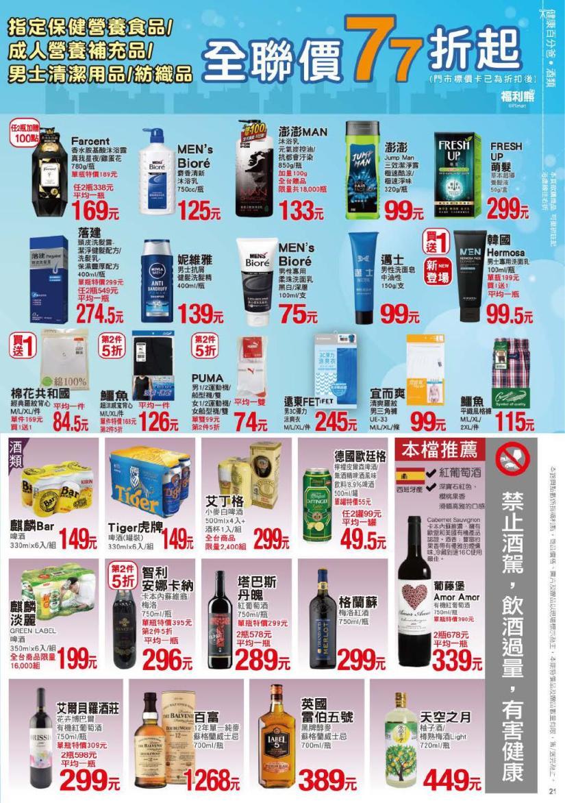 pxmart20200813_000021.jpg