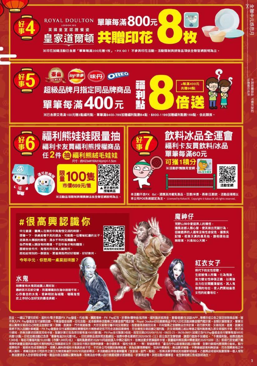 pxmart20200827_000003.jpg