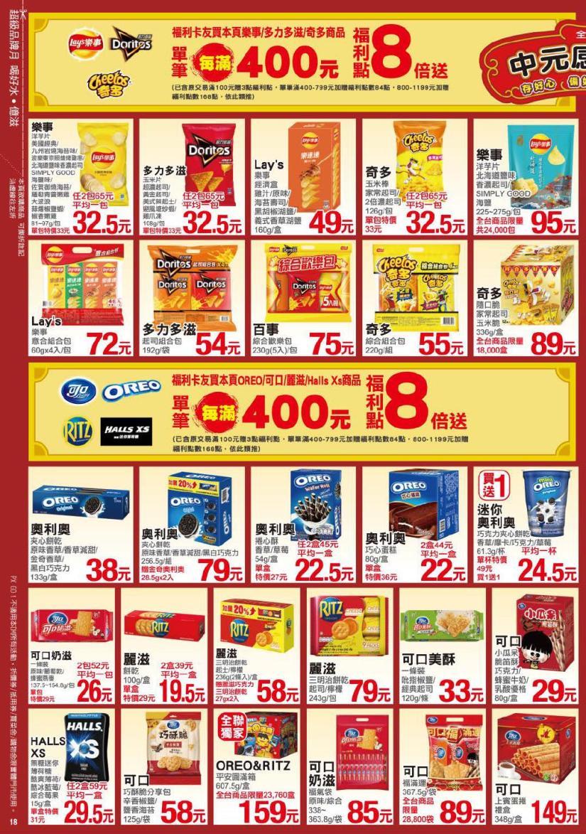 pxmart20200827_000018.jpg