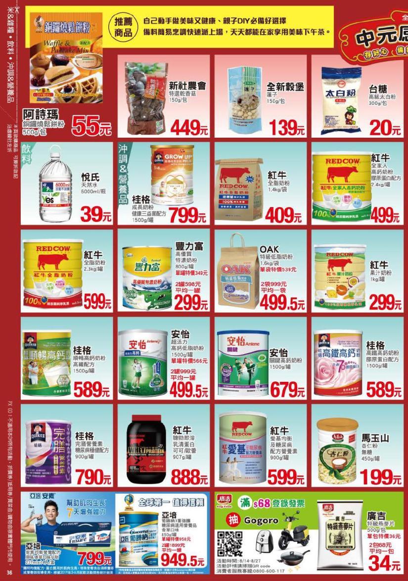 pxmart20200827_000036.jpg