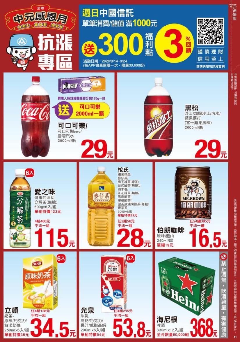 pxmart20200910_000011.jpg