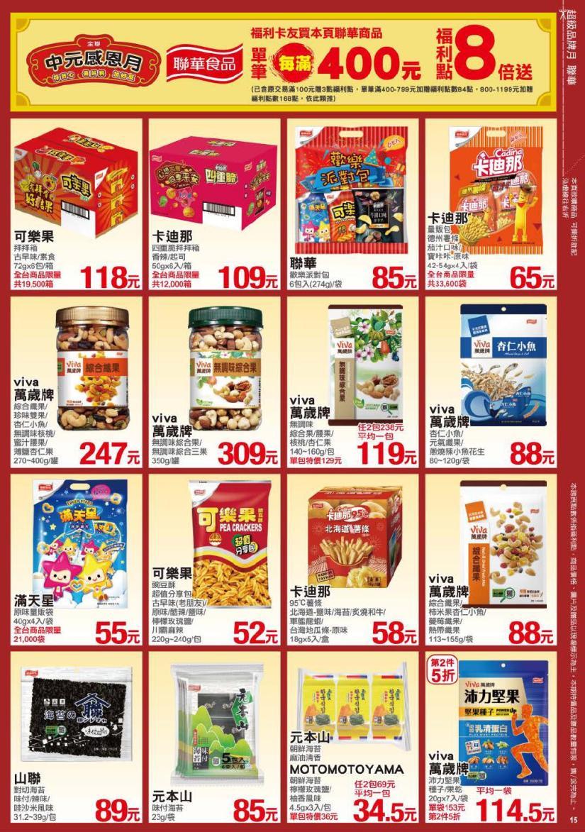 pxmart20200910_000015.jpg