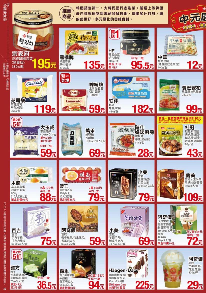 pxmart20200910_000032.jpg