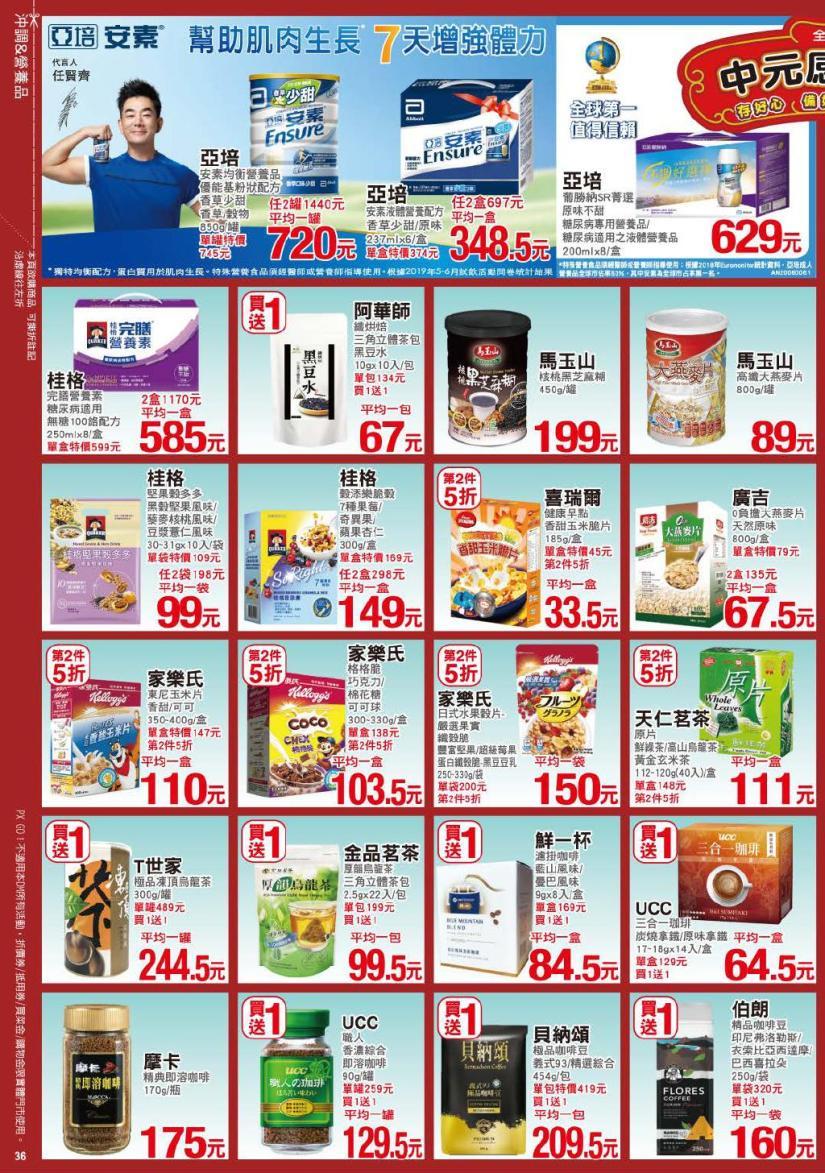 pxmart20200910_000036.jpg