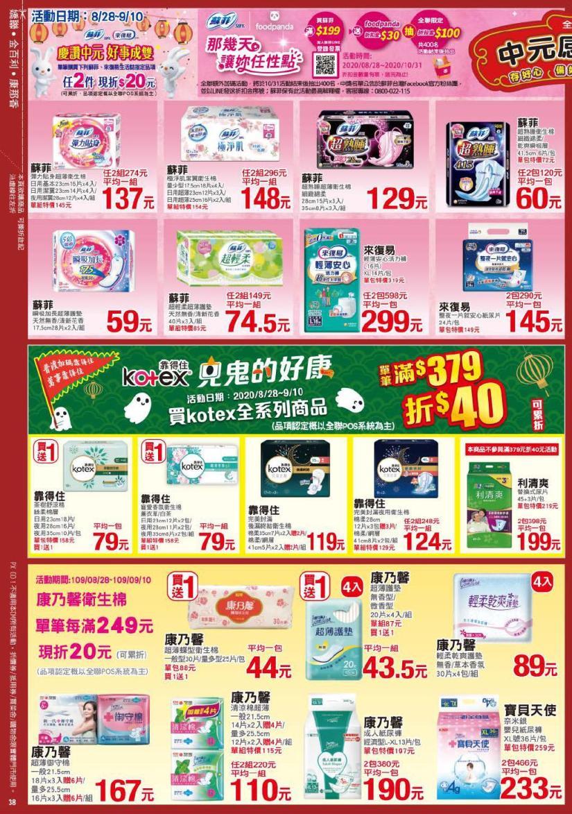 pxmart20200910_000038.jpg