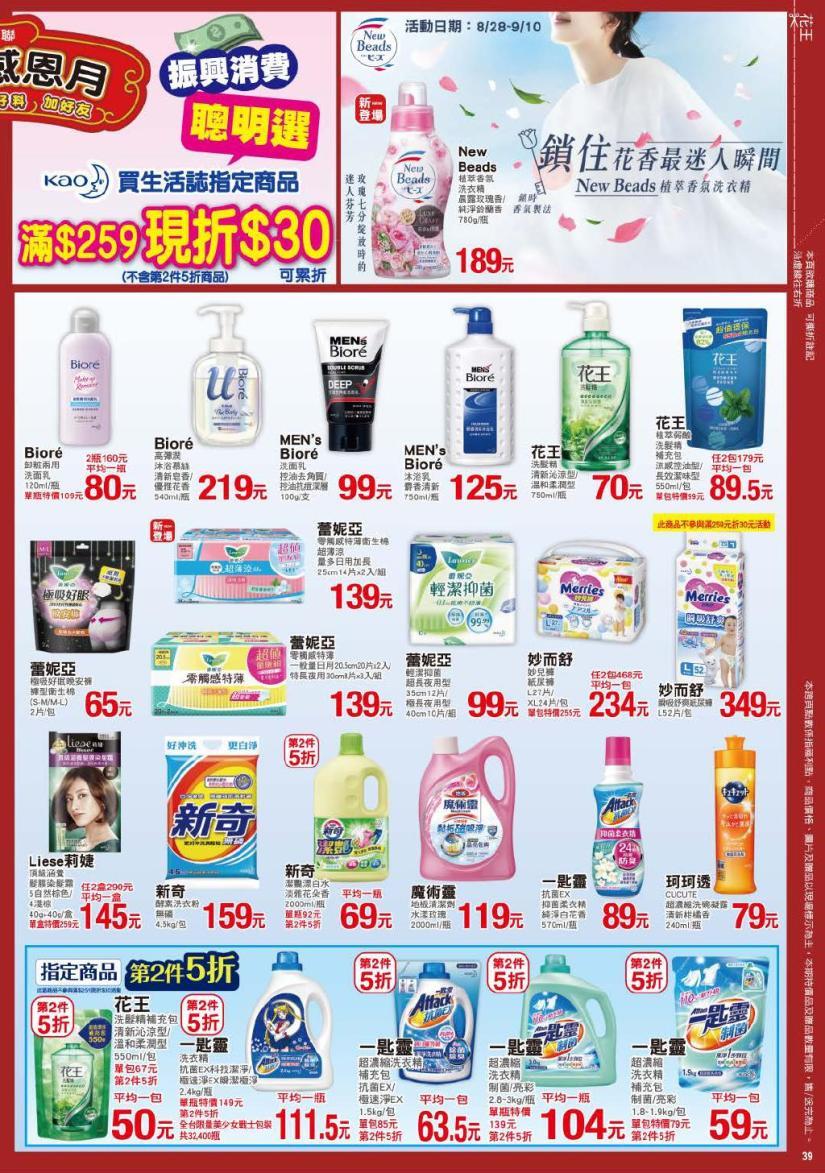 pxmart20200910_000039.jpg