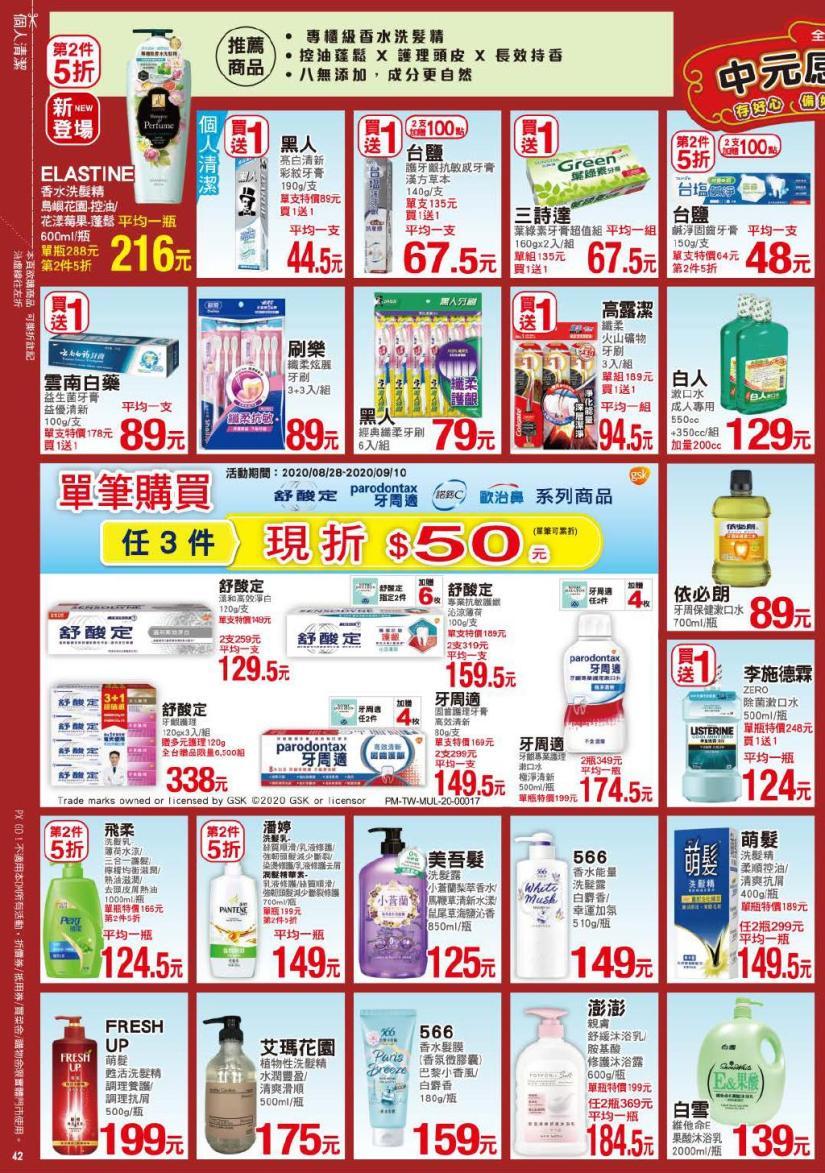 pxmart20200910_000042.jpg