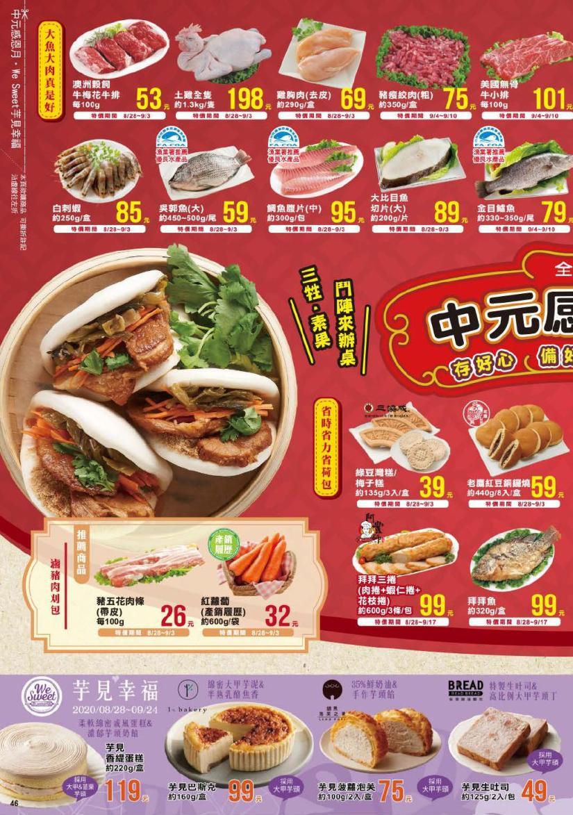pxmart20200910_000046.jpg