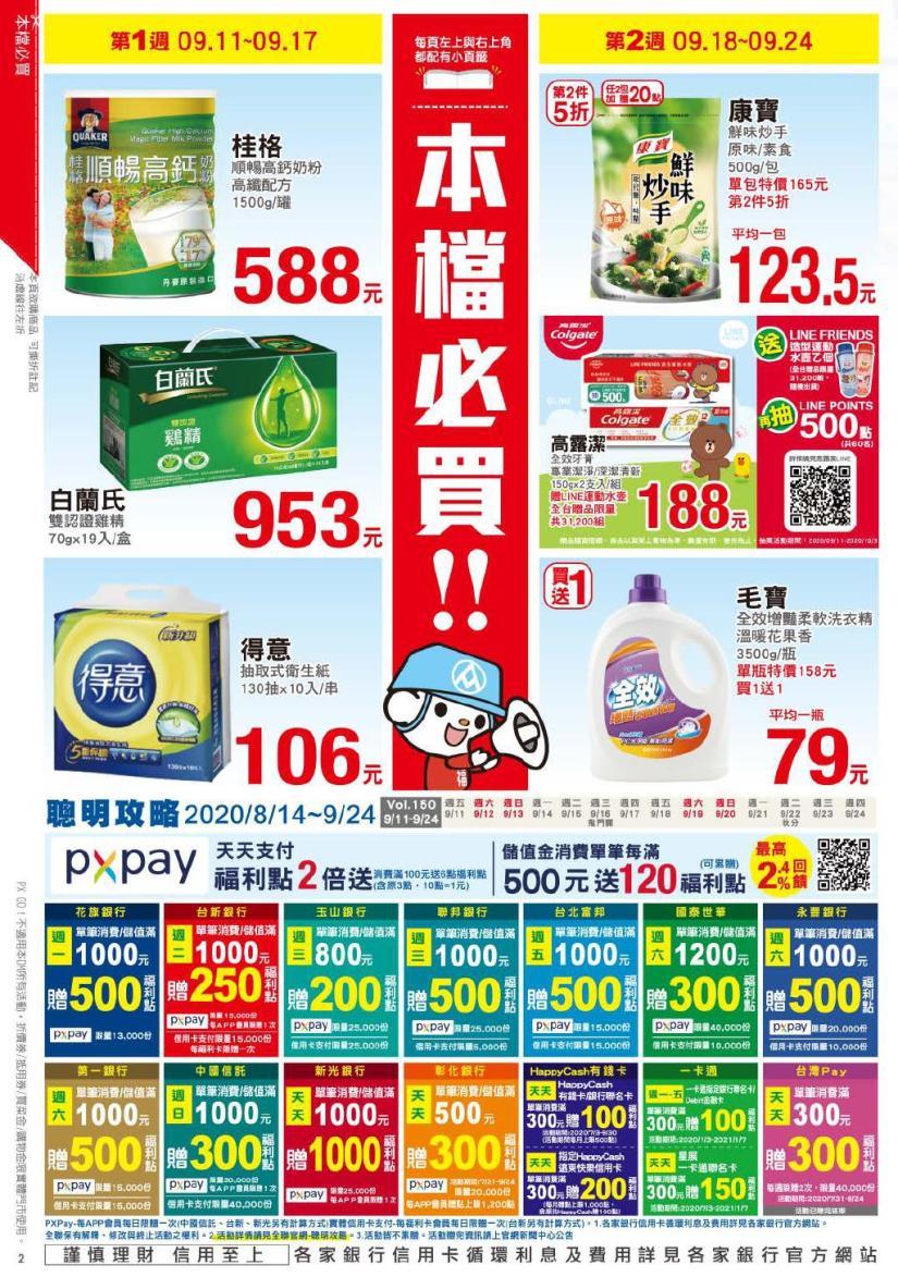 pxmart20200924_000002.jpg