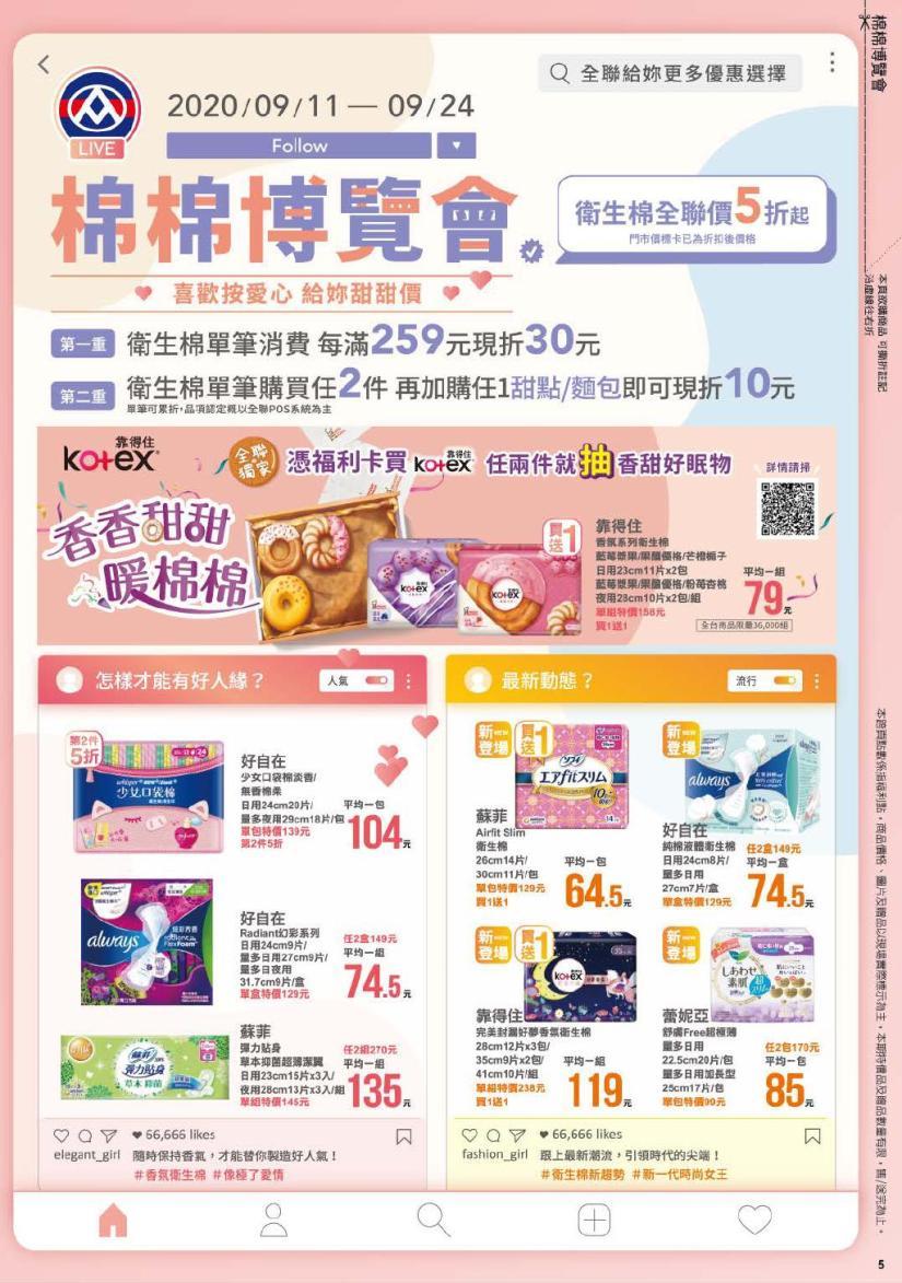 pxmart20200924_000005.jpg