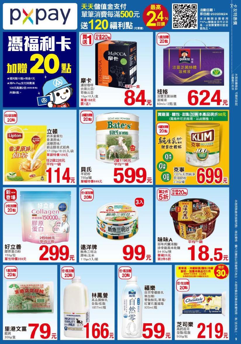 pxmart20200924_000009.jpg