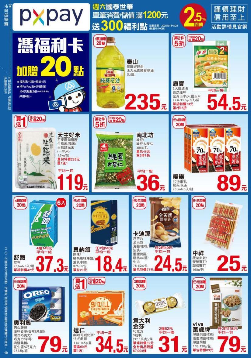pxmart20200924_000010.jpg