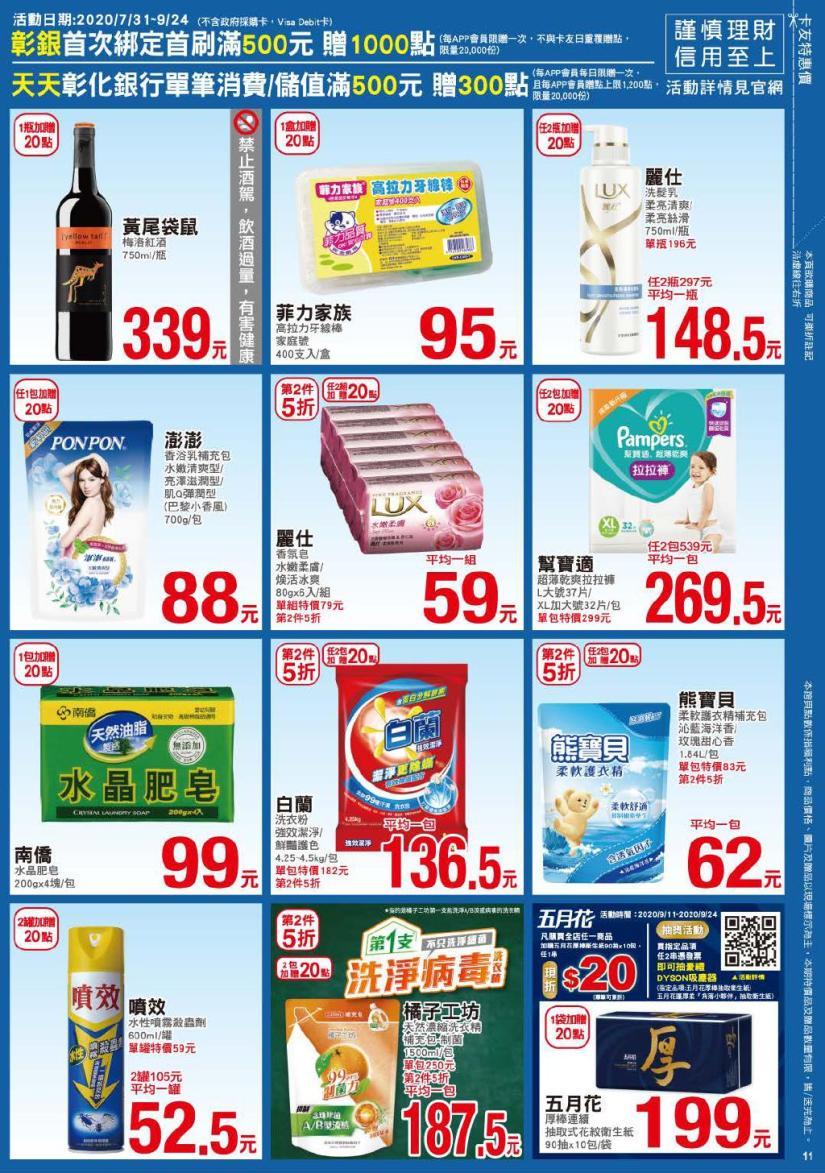 pxmart20200924_000011.jpg