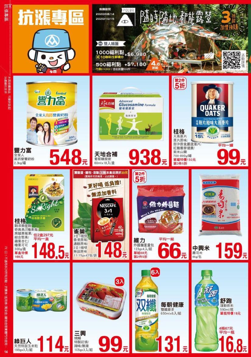 pxmart20200924_000014.jpg