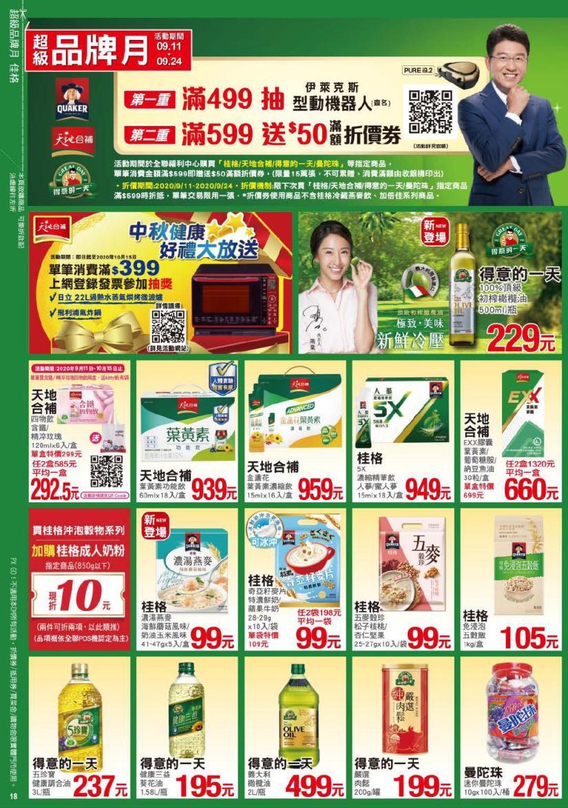 pxmart20200924_000018.jpg