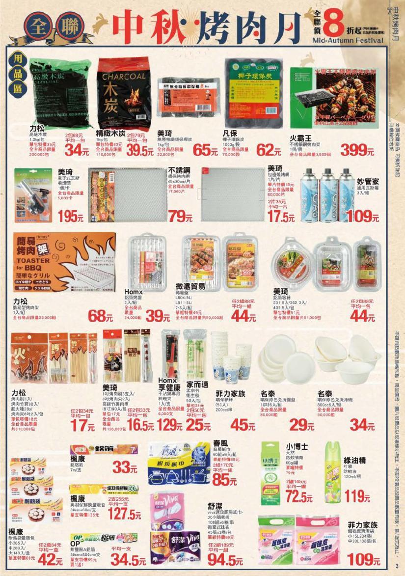 pxmart20201015_000003.jpg