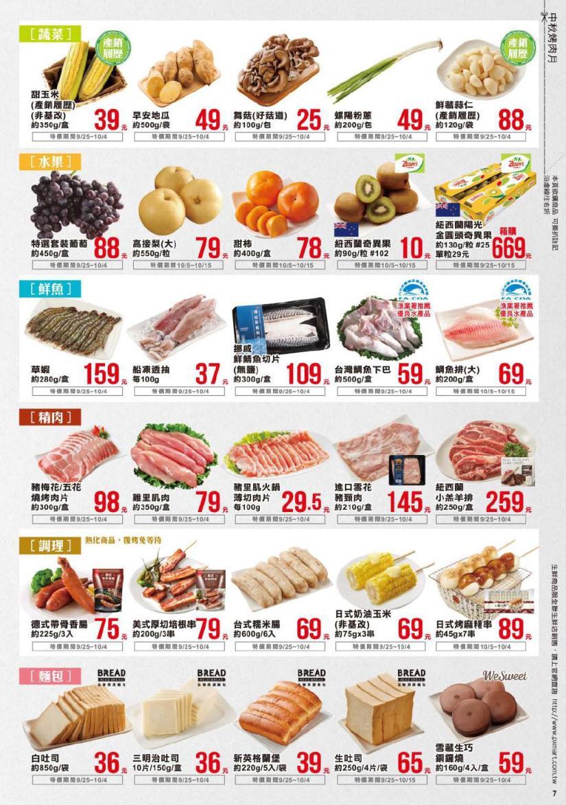 pxmart20201015_000007.jpg