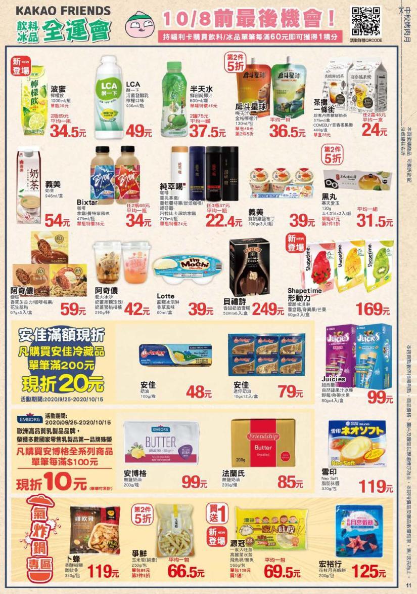 pxmart20201015_000011.jpg