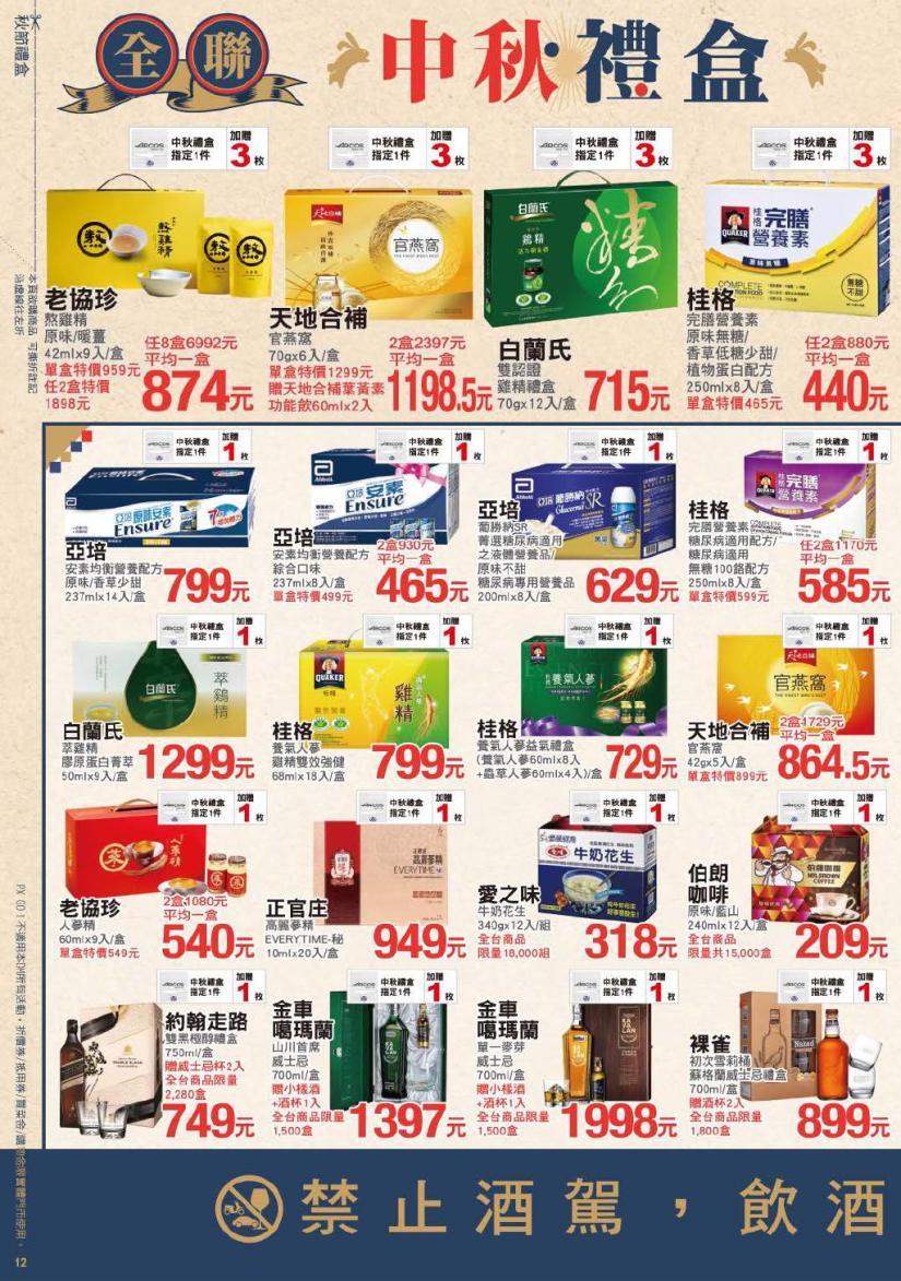 pxmart20201015_000012.jpg