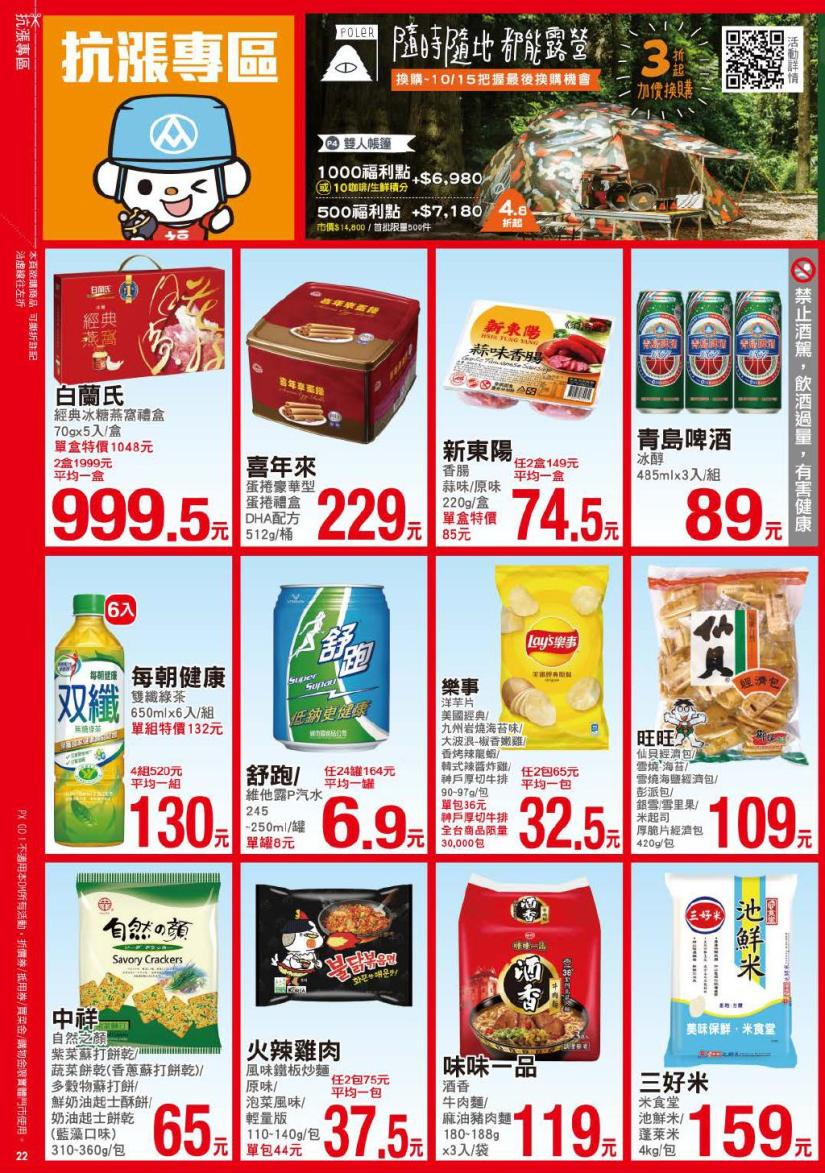 pxmart20201015_000022.jpg