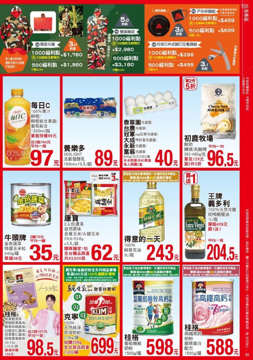 pxmart20201015_000023.jpg