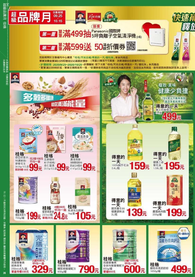 pxmart20201015_000026.jpg