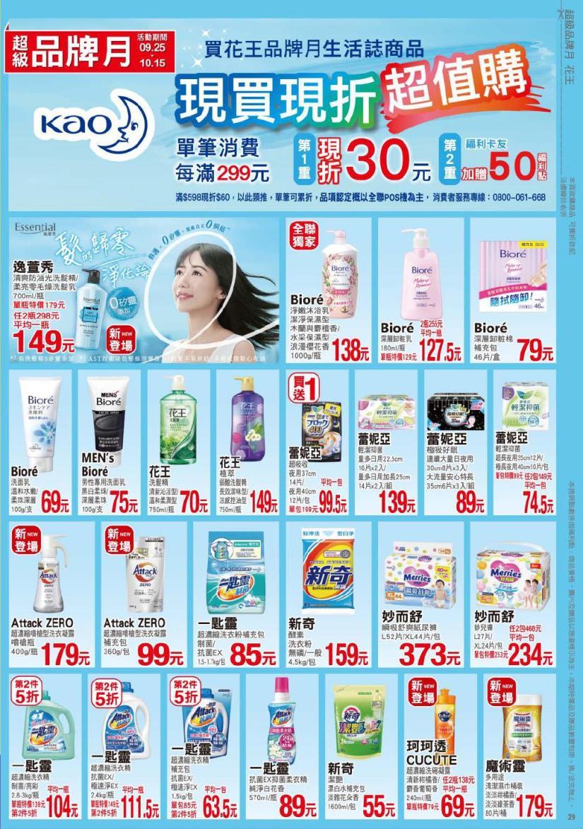 pxmart20201015_000029.jpg