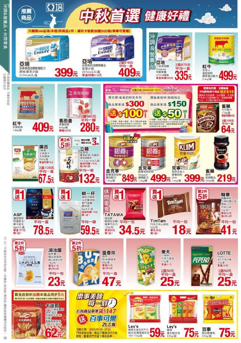 pxmart20201015_000032.jpg