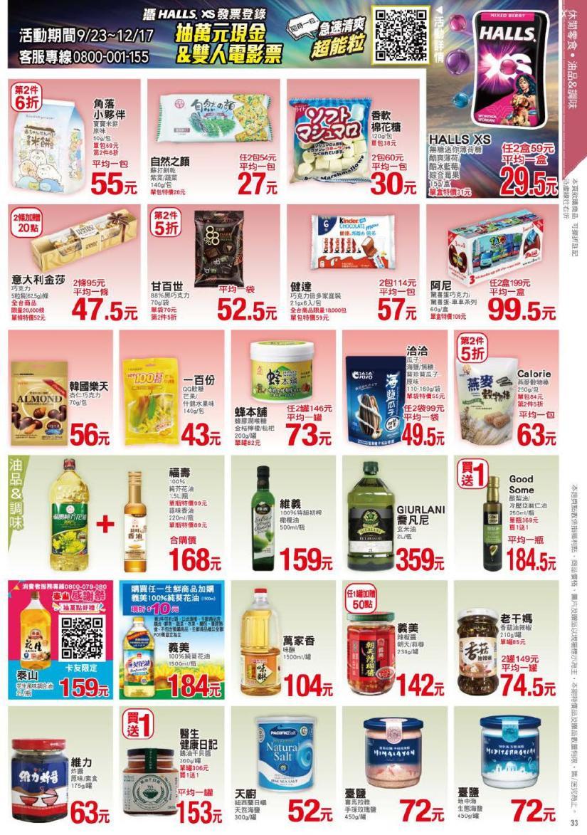 pxmart20201015_000033.jpg
