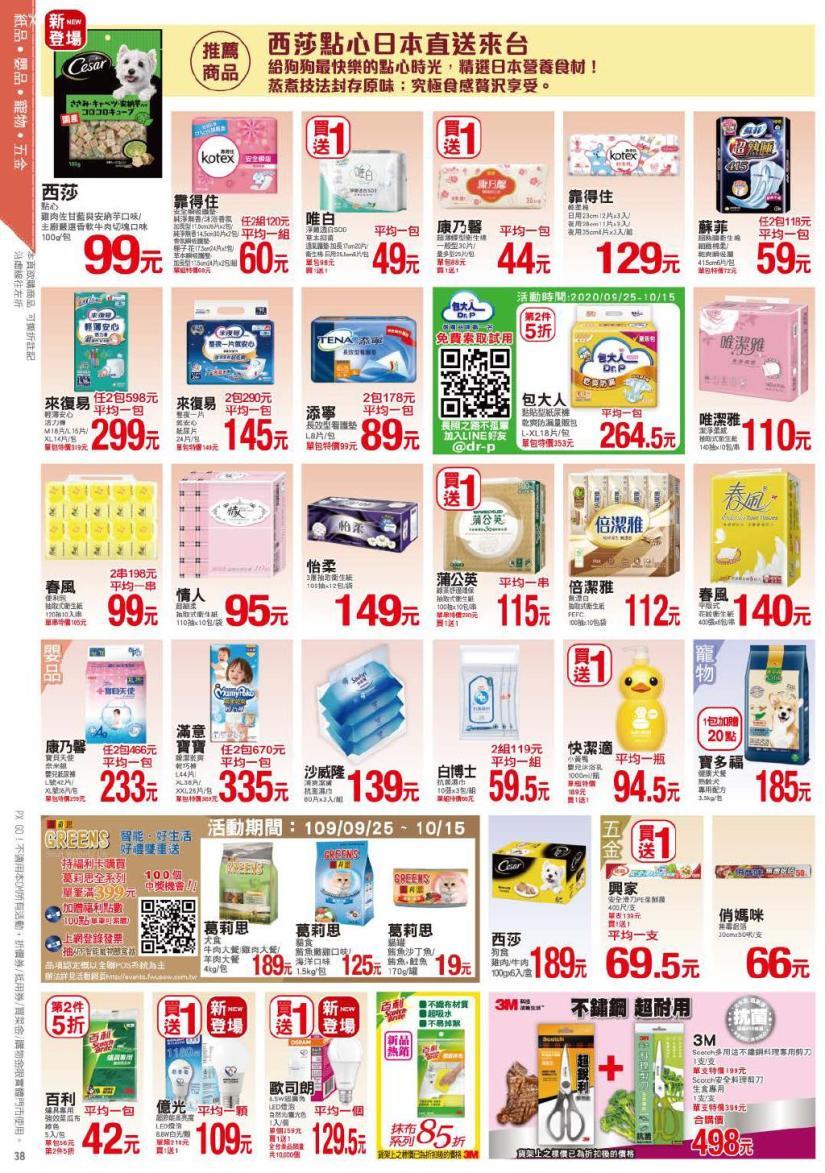 pxmart20201015_000038.jpg