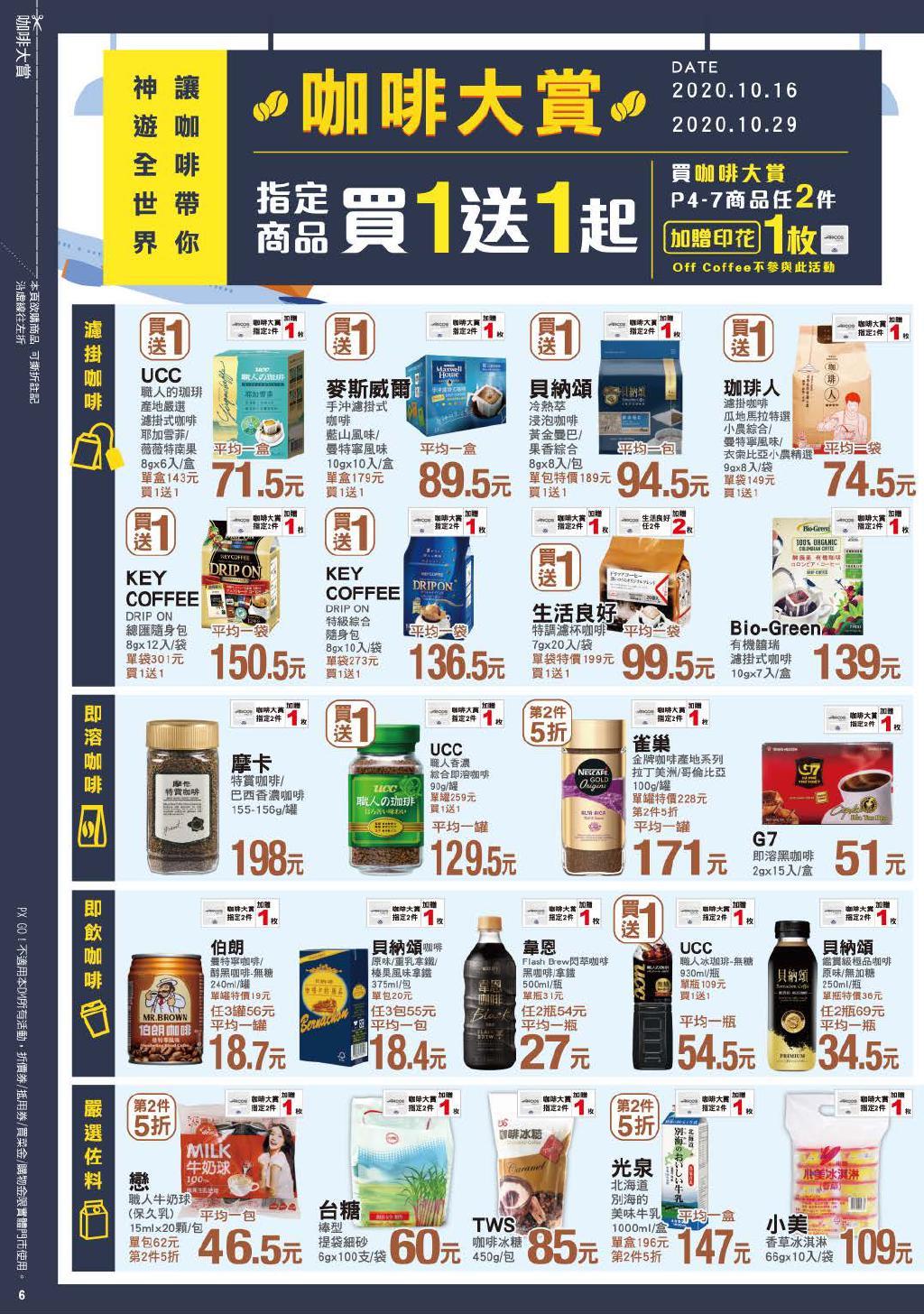 pxmart20201029_000006.jpg